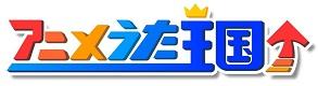 アニメうた王国