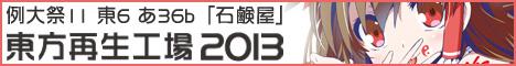 東方再生工場2013 / 石鹸屋