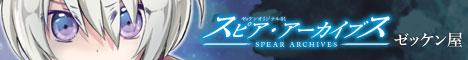 ゼッケン屋 - スピア・アーカイブス