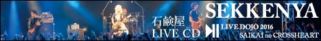 石鹸屋 LIVE DOJO 2016 再開のクロスハート