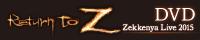 ゼッケン屋 - Return To Z